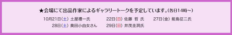 201710_wako_03.jpg