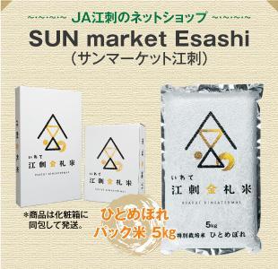 0303esashi_c.jpg