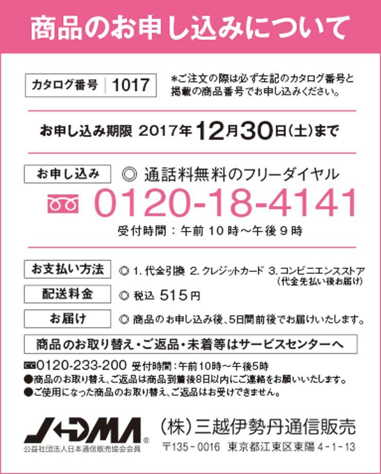 742x923_mitsukoshi_01.jpg