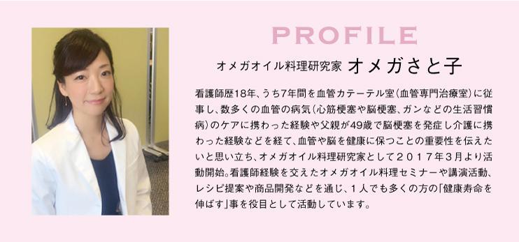 omega_profile.jpg