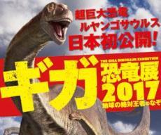 ギガ恐竜展2017−地球の絶対王者のなぞ−