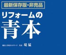 優良工事店ネットワーク東京