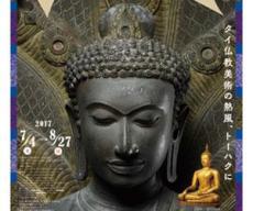 特別展 タイ〜仏の国の輝き〜