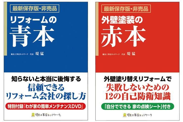 優良工事ネットワーク東京
