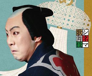 シネマ歌舞伎「め組の喧嘩」