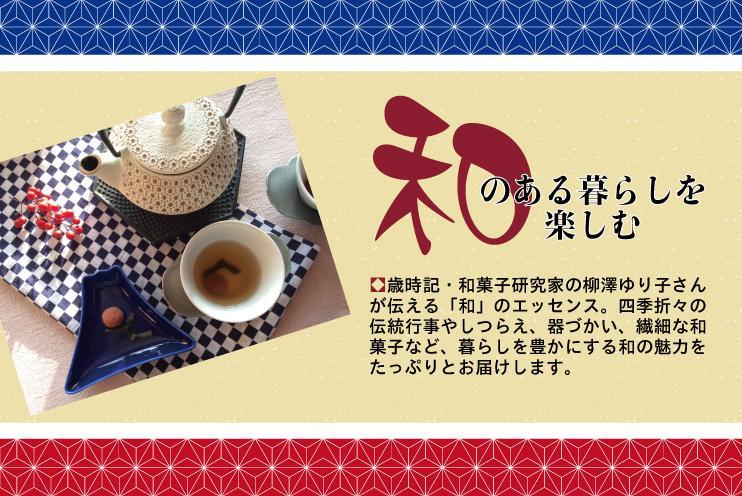 柳澤ゆり子『和のある暮らしを楽しむ』