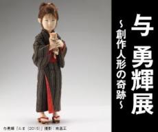 【特集】与 勇輝展〜創作人形の奇跡〜