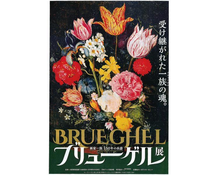 【特集】ブリューゲル展