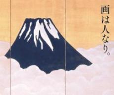 【特集】生誕150年 横山大観展