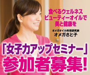 【募集】新企画 女子力アップセミナー&ランチ