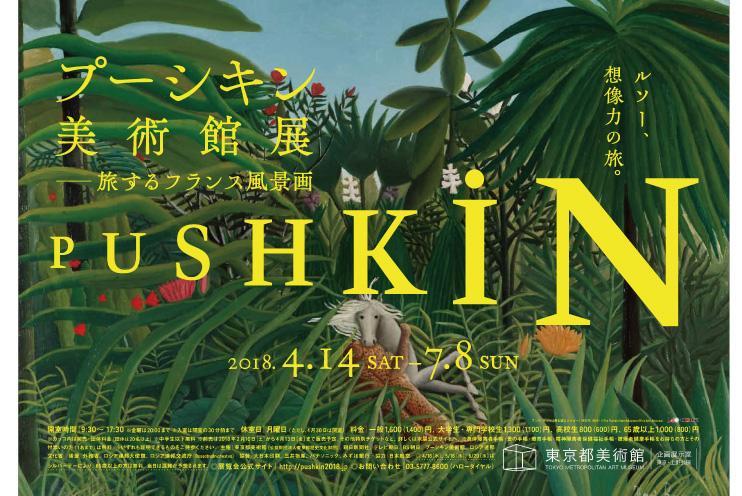 【特集】プーシキン美術館展――旅するフランス風景画