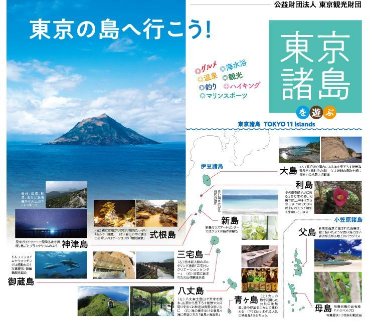 公益財団法人 東京観光財団