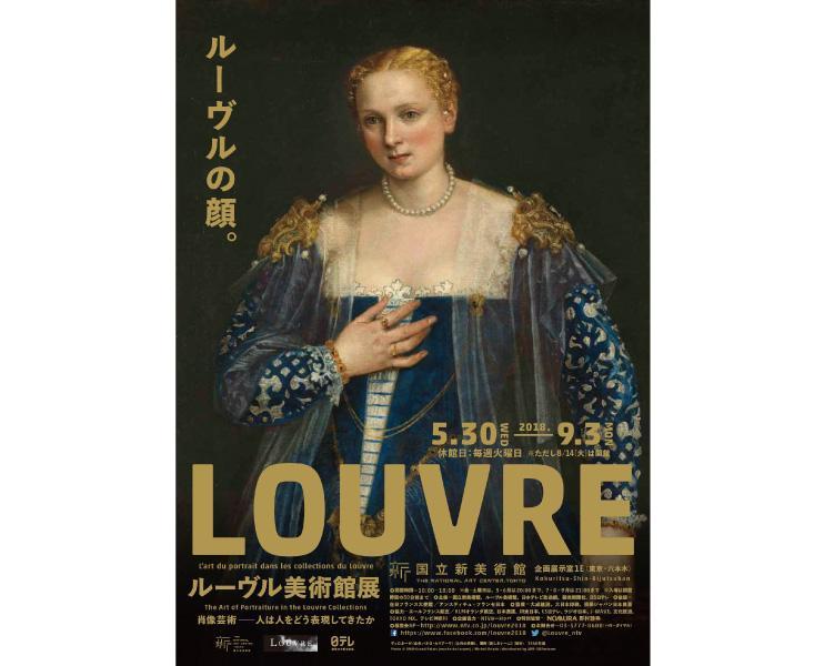 【特集】ルーヴル美術館展