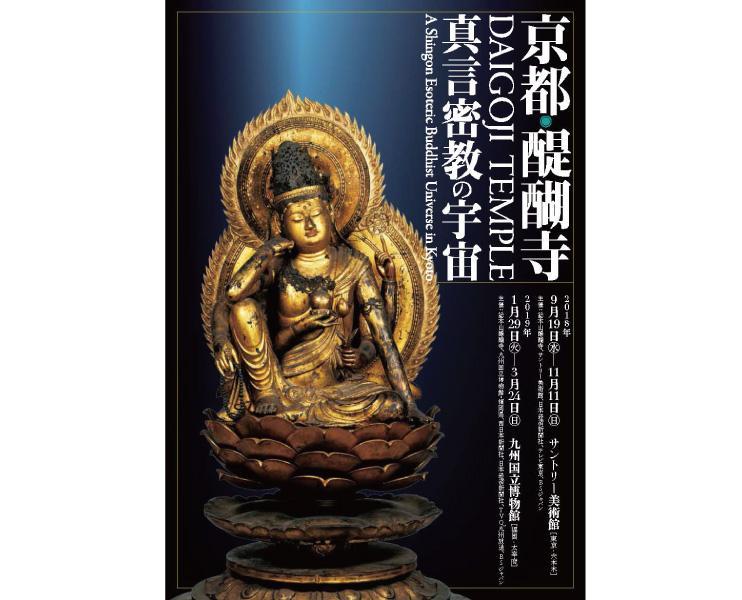 京都・醍醐寺 ー真言密教の宇宙ー