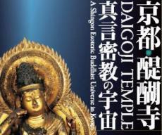 【特集】京都・醍醐寺 ー真言密教の宇宙ー