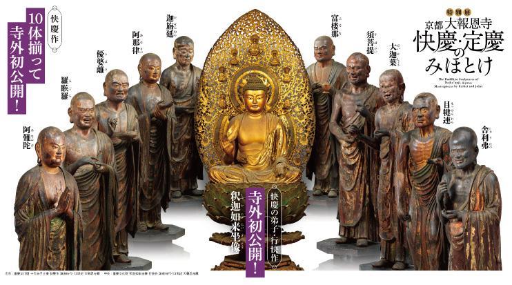 【特集】特別展「京都 大報恩寺 快慶・定慶のみほとけ」