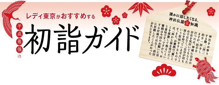 【レディ東京おすすめ!】平成最後の初詣ガイド