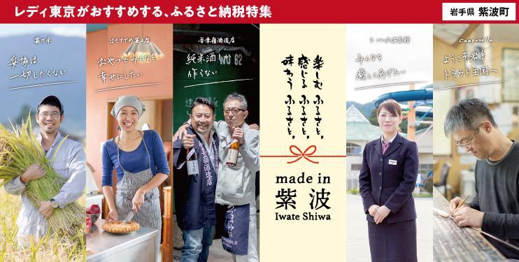 レディ東京がおすすめする、ふるさと納税特集