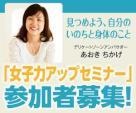 女子力アップセミナー&ランチ【受付中】