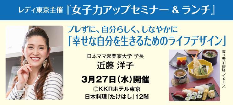 【レディ東京WEB会員専用】 女子力アップセミナー&ランチ