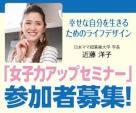 女子力アップセミナー&ランチ【好評受付中】