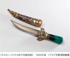 【特集】トルコ至宝展 チューリップの宮殿 トプカプの美