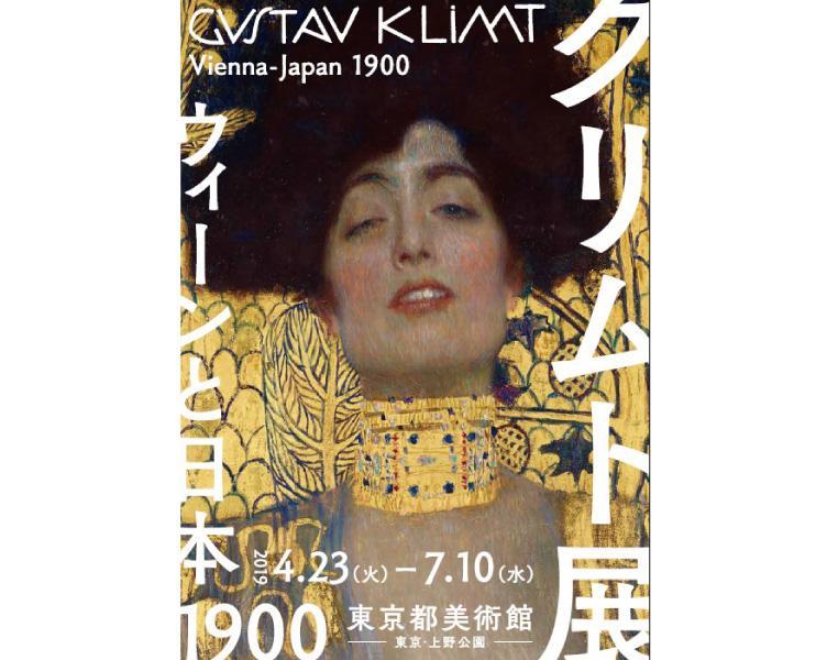 クリムト展 ウィーンと日本1900