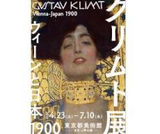 【特集】クリムト展 ウィーンと日本 1900