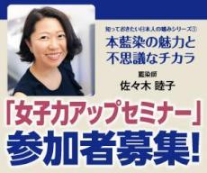 女子力アップセミナー&ランチ【受付開始】
