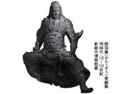 【特集】特別展「三国志」