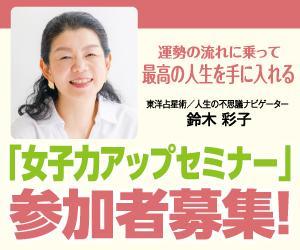女子力アップセミナー&ランチ【追加受付】
