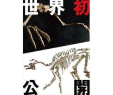 【特集】恐竜博2019 The Dinosaur Expo 2019