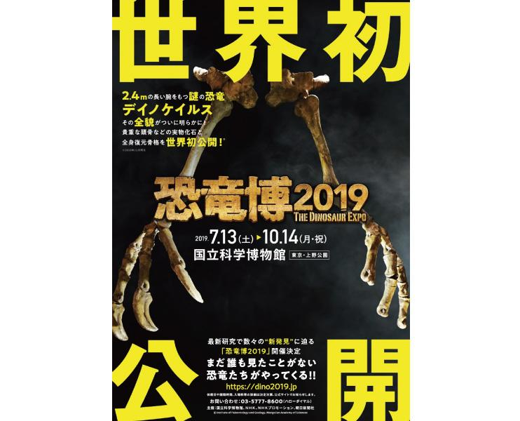 恐竜博2019 The Dinosaur Expo 2019