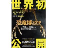 恐竜博2019 The Dinosaur Expo 2019