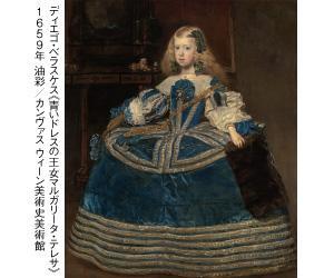 日本・オーストリア友好150周年記念 ハプスブルク展