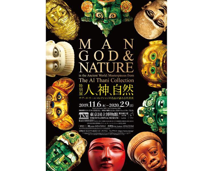 特別展「人、神、自然ーザ・アール・サーニ・コレクション名品が語る古代世界ー」