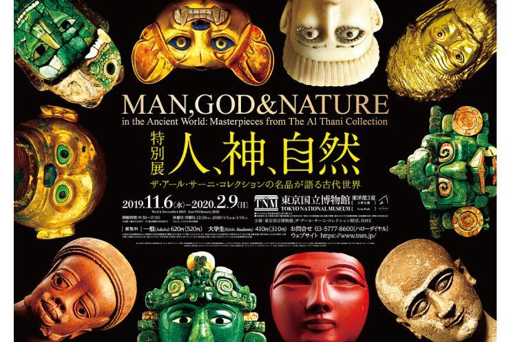 【特集】特別展「人、神、自然 ーザ・アール・サーニ・コレクション名品が語る古代世界ー」