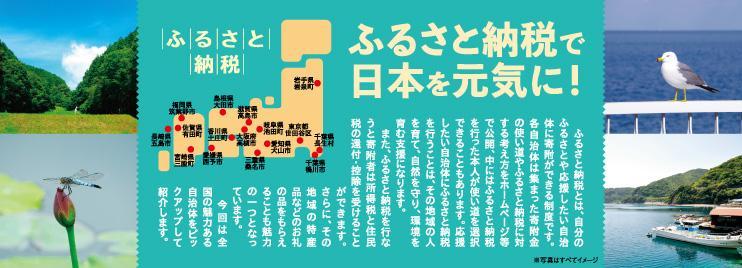 ふるさと納税特集 01(11P)