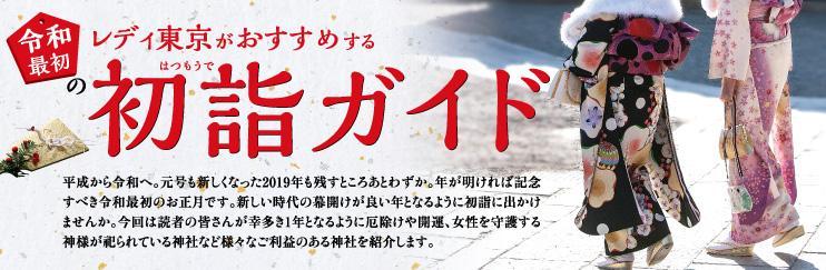 【レディ東京がおすすめする】令和最初の初詣ガイド