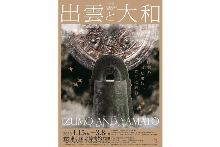 【特集】日本書紀成立1300年 特別展「出雲と大和」