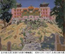 古代中国・オリエントの美術 ―国宝