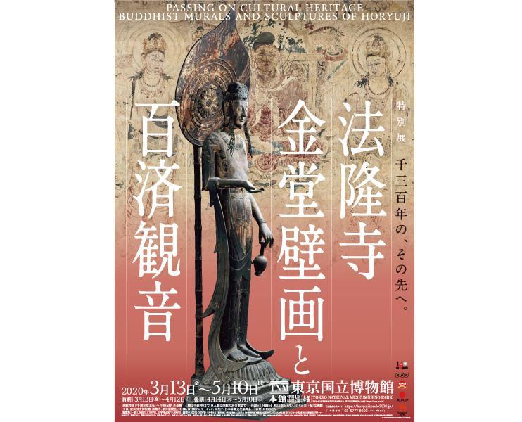 【特集】特別展「法隆寺金堂壁画と百済観音」