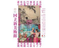 【特集】古典×現代2020―時空を超える日本のアート