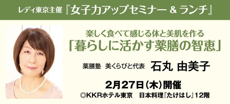 レディ東京主催『女子力アップセミナー & ランチ』