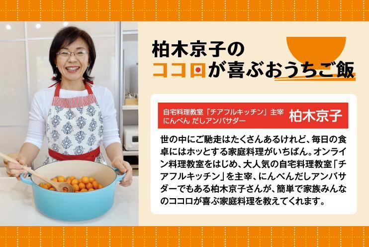 柏木京子のココロが喜ぶおうちご飯