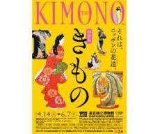 【特集】特別展「きもの KIMONO」