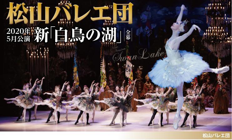 松山バレエ団