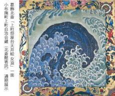 【特集】特別展「奇才ー江戸絵画の冒険者たちー」