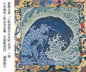 特別展「奇才ー江戸絵画の冒険者たちー」