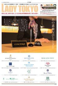 レディ東京 ホテル企画